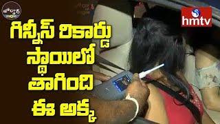 గిన్నీస్ రికార్డు స్థాయిలో తాగింది ఈ అక్క | Jordar News  | hmtv
