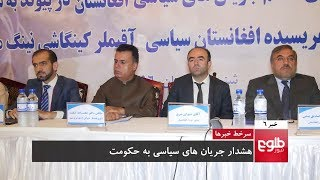 TOLOnews 6pm News 07 October 2017