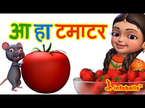 आ हा टमाटर । Hindi Rhymes for Children | Tomato Song | Infobells