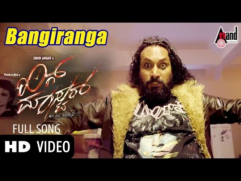 Ring Master   BangiRanga   Arunsagar,Shrunga,Shwetha,Anushree   Ravi Basruru   New Kannada