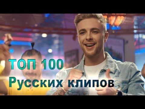 Топ-100 Русских клипов на YouTube (Август 2017)