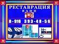 Одинцово, Можайское ш. 62 (03.08.16)- ПОСЛЕ