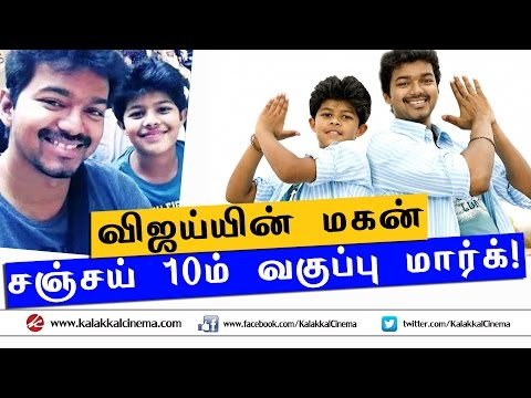 Vijay son 10th mark<br><iframe title=