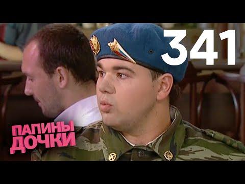 Папины дочки   Сезон 17   Серия 341