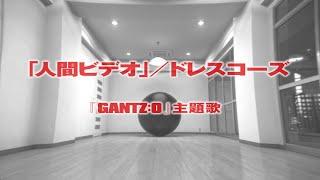 "『GANTZ:O』主題歌・ドレスコーズ「人間ビデオ」""GANTZ:O ANIMATION Music Video"""