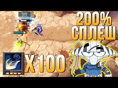 200% СПЛЕША! УСИЛИВАЕМ СКИЛЛЫ СВЕНА В 100 РАЗ! DOTAN X100