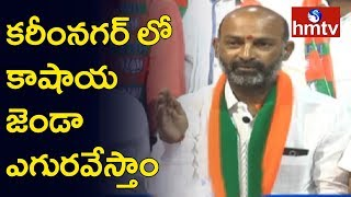 BJP Leader Bandi Sanjay Meeting with Booth Committee Members | Karimnagar | hmtv