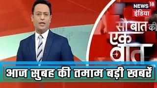 Sau Baat Ki Ek Baat | आज सुबह की बड़ी खबरें | June 18, 2019 | Kishore Ajwani