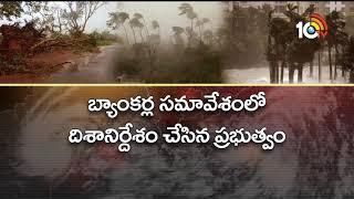 రూ.500 కోట్ల నగదు అవసరమన్నఅంచనా...| #TitliCycline | Cash troubles To Titli Cyclone Victims