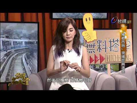台灣-台灣名人堂-20150521 ELLA與江豐宏導演