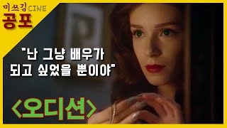 [공포영화리뷰] 배우지망생의 그릇된 욕망이 불러온 참극 (결말포함, 스포주의)