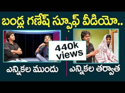 Bandla Ganesh 7 'O' Clock Blade Spoof Video | Before Elections & After Elections | Telangana Results