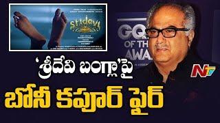 Boney Kapoor SLAPS legal notice on Priya Varrier's film Sridevi Bangla   Box Office   NTV