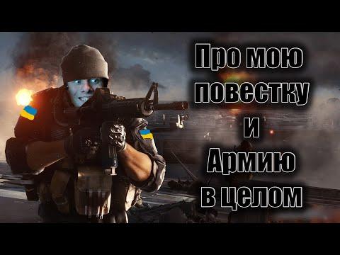 АРМИЯ -  ДЛЯ БЫДЛА или как я проходил военкомат