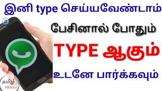 Download Google voice typing tamil   இனி type செய்யவேண்டாம் பேசினால் போதும்TYPE ஆகும்    | Tamil Abbasi 3Gp Mp4