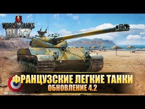 WOT Blitz 4.2 | Новая ветка Французских ЛТ - обзор танков | World of Tanks Blitz обновление 4.2