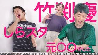 Download lagu しらスタ(元○○)のボイトレを受けて人生変わったよ!【初コラボ】