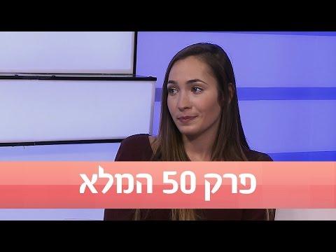 נעלמים: פרק 50 המלא! עידו ואמה בראיון מיוחד (חלק ב') - ניקלודיאון