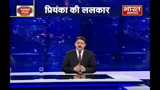 Sonbhadra में नरसंहार, Priyanka Gandhi का हाहाकार  || THE DEBATE WITH BRAJESH MISRA