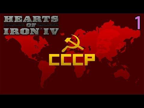 Красный реванш! Hearts of Iron 4  - СССР #1