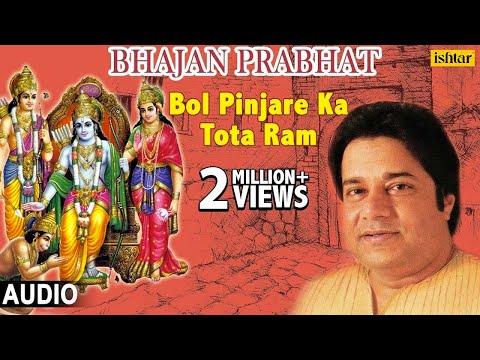 Bol Pinjare Ka Tota Ram Full Audio Song   Bhajan Prabhat   Singer : Anup Jalota