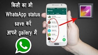 Kisi Ka WhatsApp status gallery me kaise save kare | How to save whatsapp status video in gallery