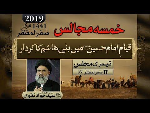 3rd Majlis | Qyaam-e-Imam Hussain a.s mai Bani Hashim ka kirdar | Agha Syed Jawad Naqvi