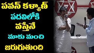 If Pawan Kalyan comes into office,it will be good for us |Pawan Kalyan | TTM
