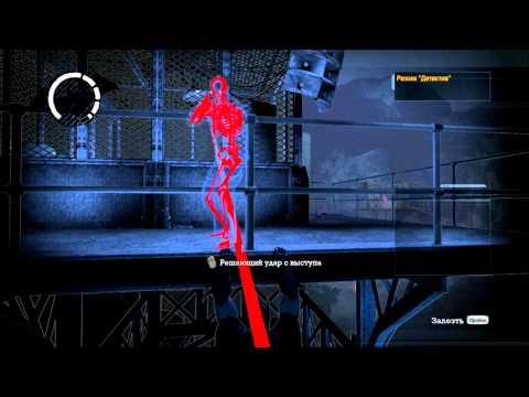 Прохождение игры Batman Arkham Asylum часть 20