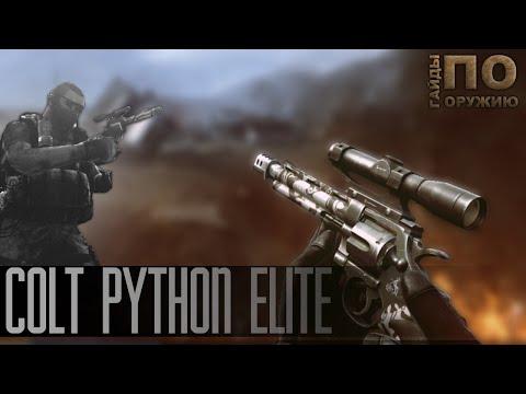 Contract Wars: Гайды по оружию [Colt Python] 60 FPS