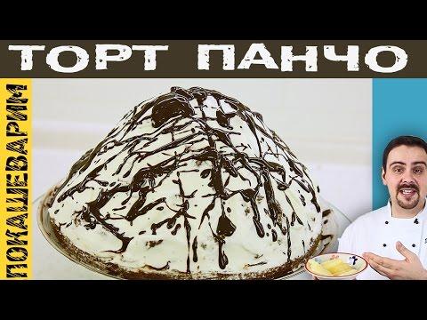 ТОРТ ПАНЧО. Рецепт от Покашеварим. Выпуск 224