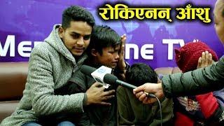 भाईरल ३ भाई गीत रिकर्ड गर्न काठमाडौंमा,बोर्डिङ पढ्ने ठुलो धोको Viral boys of Dailekh in Kathmandu