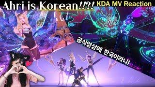 ENG SUB[lol KDA reaction] K-POP 부심에 취하는 KDA 뮤비 같이보기! 롤 공식영상에 한국어라니!!! K/DA Pop/Stars MV Korean Ahri