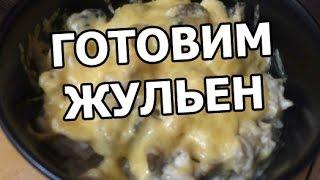 Как приготовить жульен с грибами. Как готовить рецепт жульена из грибов от Ивана!