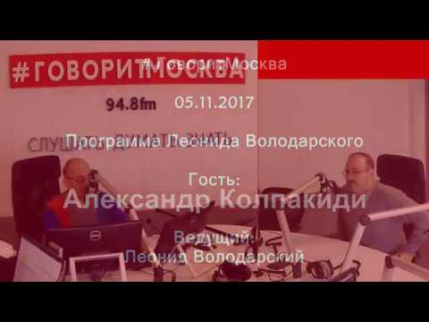 Большевики обуздали стихию. Александр Колпакиди в программе Леонида Володарского. 05.11.2017