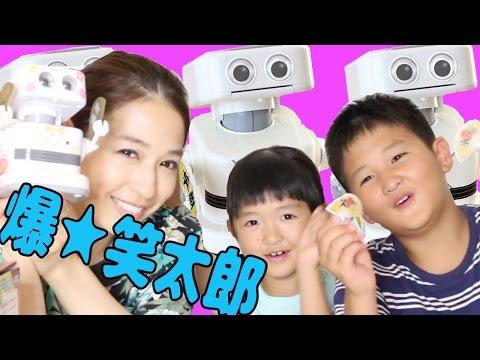【タカラトミー】爆★笑太郎で家族全員大笑い!