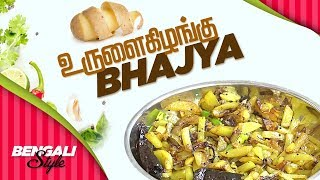 Bengali Aloo Bhajya | Pebbles Recipe | Delicious Bengali Recipe | Indian Cooking Videos in Tamil