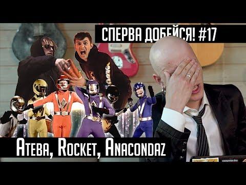 СПЕРВА ДОБЕЙСЯ! #17 Атева, Rocket, Anacondaz