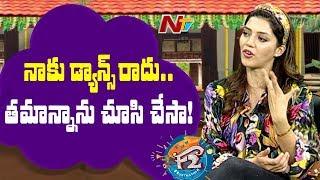 తమన్నా నాకు డాన్స్ గురు | Tamanna Taught me how to dance Says Mehreen | NTV