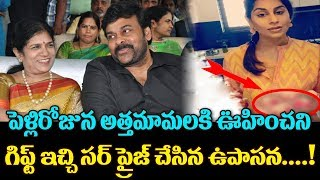 Upasana Gift To Chiranjeevi And Surekha Wedding Anniversary | Ram Charan | Mega Family | TTM