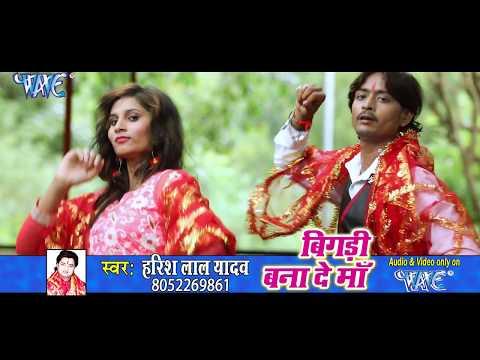 2017 का हिट देवी गीत - Maiya Odhi Ke Lalki Chunari - Bigdi Bana De Ma - Harish Lal Yadav