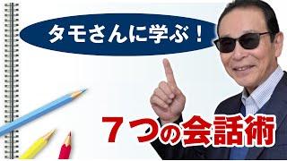 タモリさんに学ぶ!【七つの会話術】