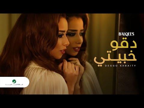 """شاهدي فيديو كليب اغنية بلقيس فتحي """"دقوا خبيتي"""""""