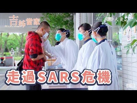 大愛-長情劇展-吉姊當家-EP 15