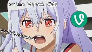 Anime Vines : ????????????? #35 [????????]