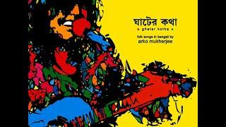 Arko Mukherjee - Ghater Kotha (Full Album)