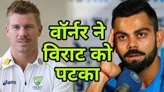 जानिए कैसे David Warner ने Virat Kohli को पटका