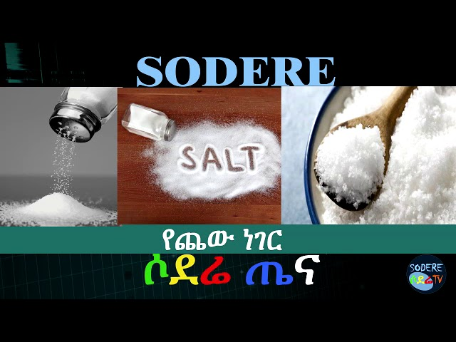 Amazing Health Benefits Of Salt
