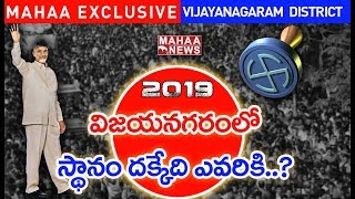 MLA Contestants First List in Vijayanagaram District | AP Election 2019 | Mahaa Exclusive