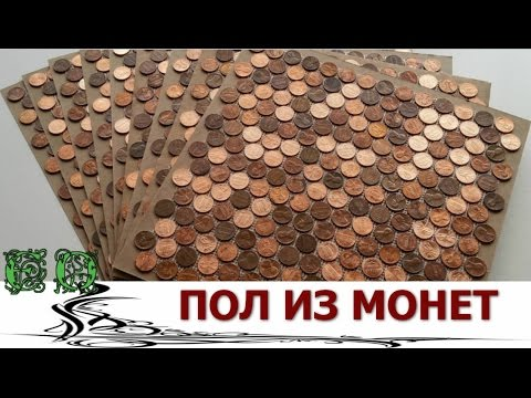 Как сделать пол из монет